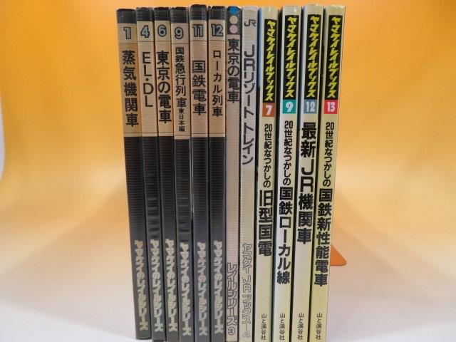 ヤマケイ レイルシリーズ レイルブックス