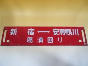 ホーロー板 サボ 新宿-安房鴨川 新宿-千倉