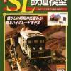 """""""講談社の「週刊 SL鉄道模型」とは"""""""