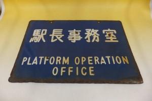 駅長事務室などのホーロー看板などの鉄道部品や鉄道書籍などをお譲り頂きました