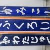 国鉄時代の駅名板「ふくろい」「かみこし」「やわたじゅく」などをお譲り頂きました。
