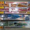 「東京メトロ丸ノ内線500形」などのプラレール車両を買い受けました。