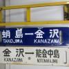 廃線区間の行き先板「蛸島⇔金沢」などを買取りしました。